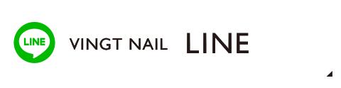 VINGT NAIL 公式LINE