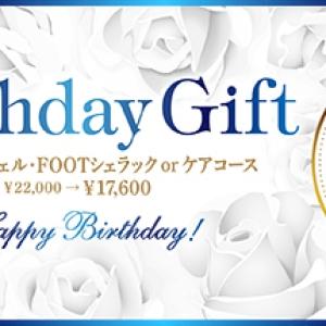 親愛なるお客様への感謝込めてお誕生日ギフトカードができました!