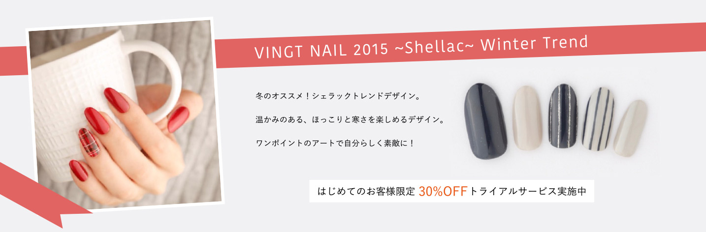 VINGT NAIL 2015 ~Shellac~ Winter Trend