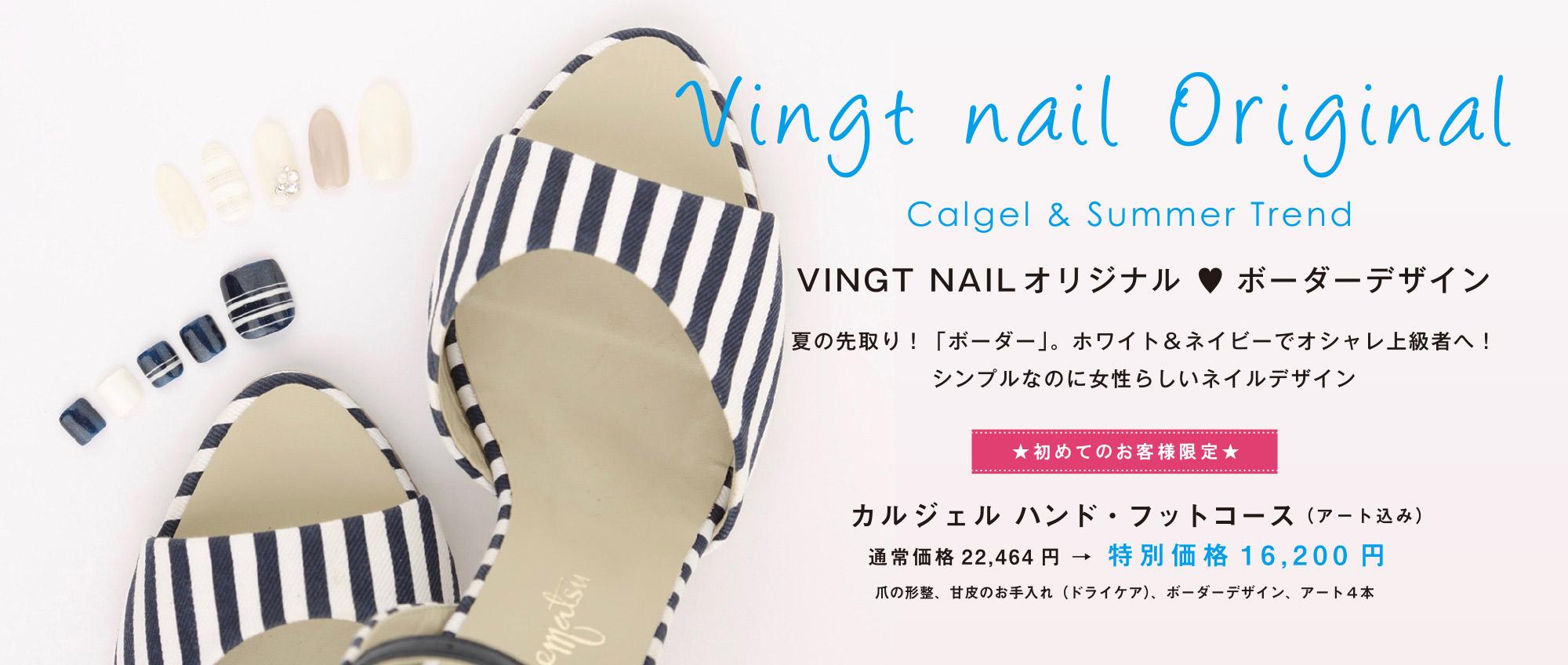 青山のネイルサロン VINGT NAIL オリジナル ♥ ボーダーデザイン