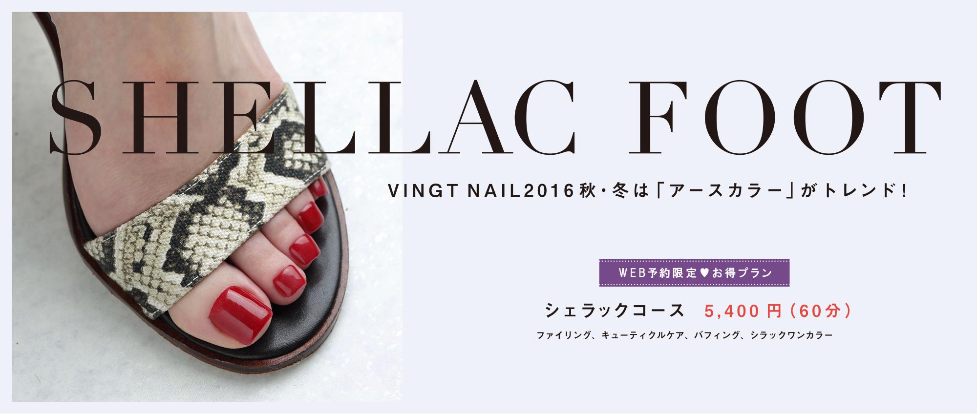 青山のネイルサロン VINGT NAIL 2016秋冬はアースカラーがトレンド!