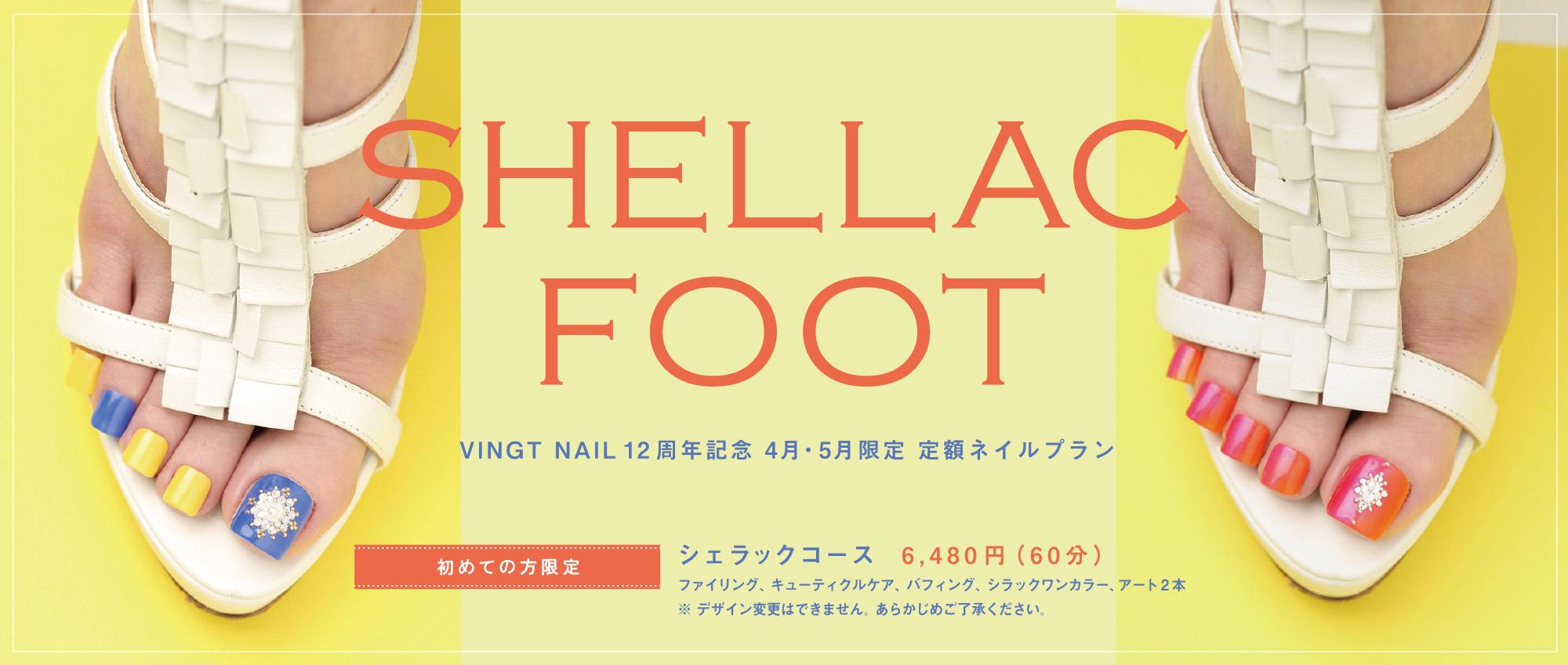 VINGT NAIL 12周年記念 4月・5月限定 定額ネイルプラン