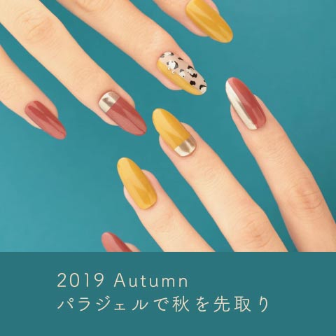 2019 Autumn パラジェルで秋を先取り