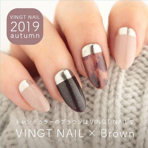 2019 Autumn トレンドカラーのブラウンはVINGT NAILで