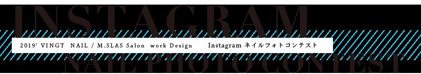2019' VINGT  NAIL / M.SLASH Salon work Design Instagram ネイルフォトコンテスト