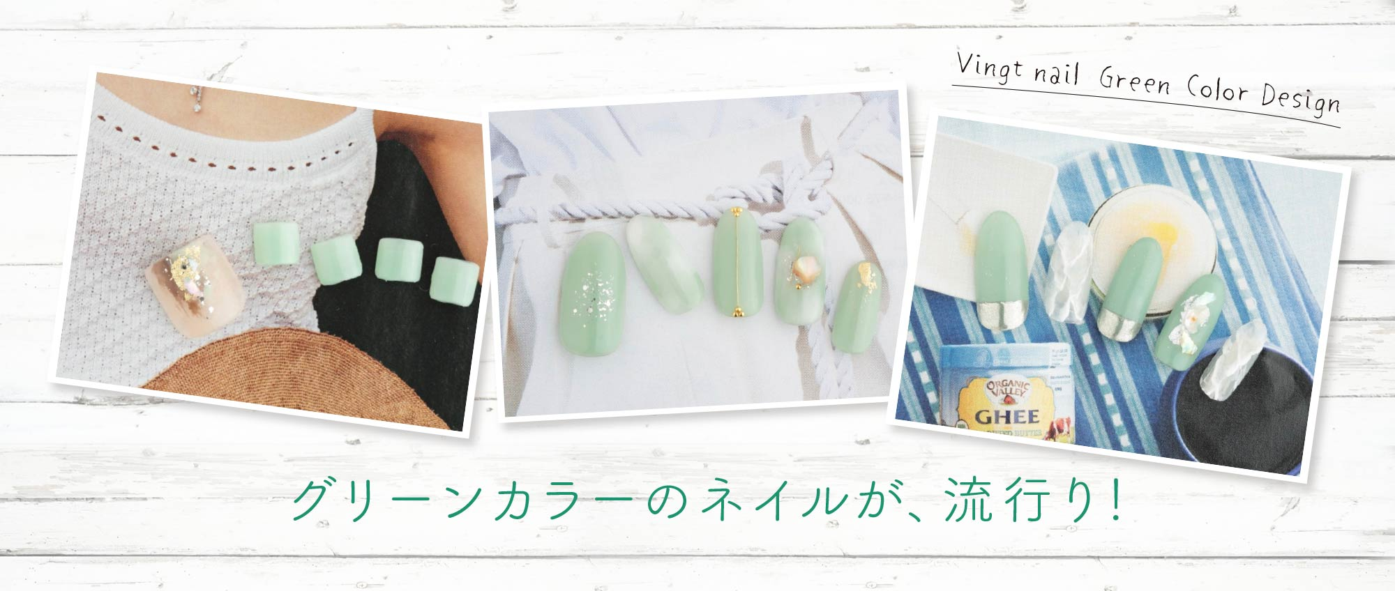 グリーンカラーのネイルが、流行り!