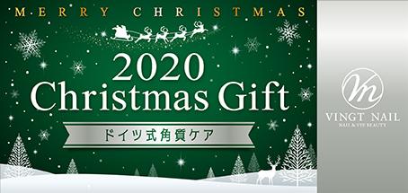 ネイルサロンVINGT NAIL クリスマスギフトカード グリーン