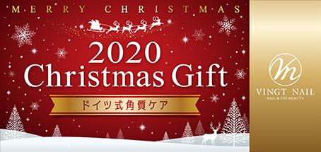 ネイルサロンVINGT NAIL クリスマスギフトカード レッド