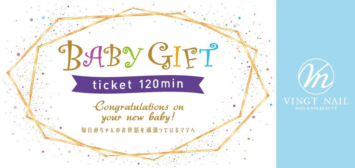 Baby gift ticket 120分