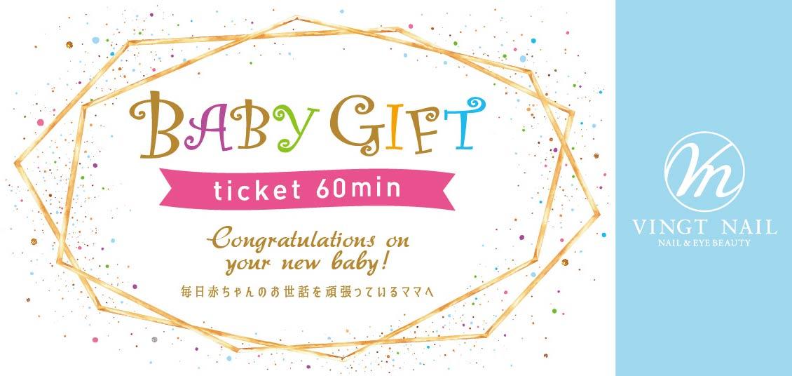 Baby gift ticket 60分