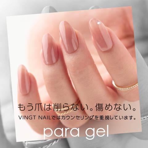 para gel もう爪は削らない。傷めない。VINGT NAILではカウンセリングを重視しています。