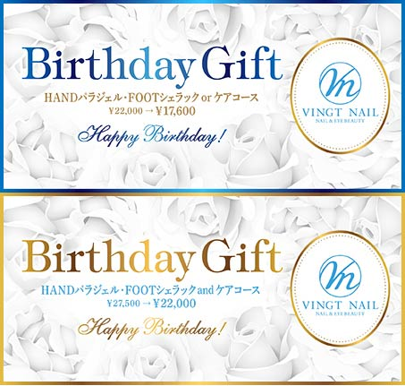 vingt nail Birthday Gift Card